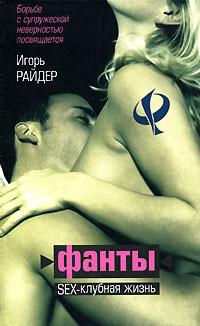 Роман - Фанты или sex-клубная жизнь