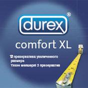 Презервативы большого размера DUREX  COMFORT XL, 12 шт.