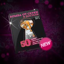Настольная эротическая игра - фанты  «Бомба от скуки» - фото 311888