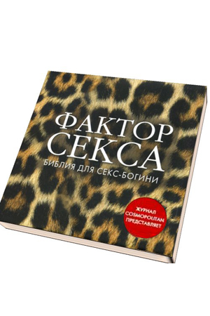Книга  Фактор СЕКСА. Библия для секс-богини . ( Путеводитель COSMO по горячему сексу) - фото 215882