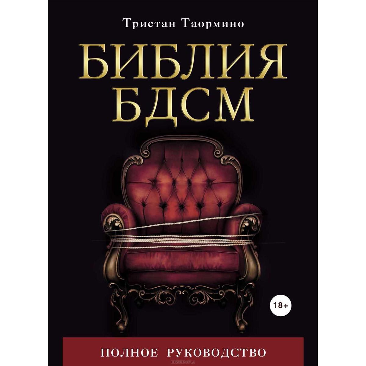 Книга «Библия БДСМ» автор Таормино Т.