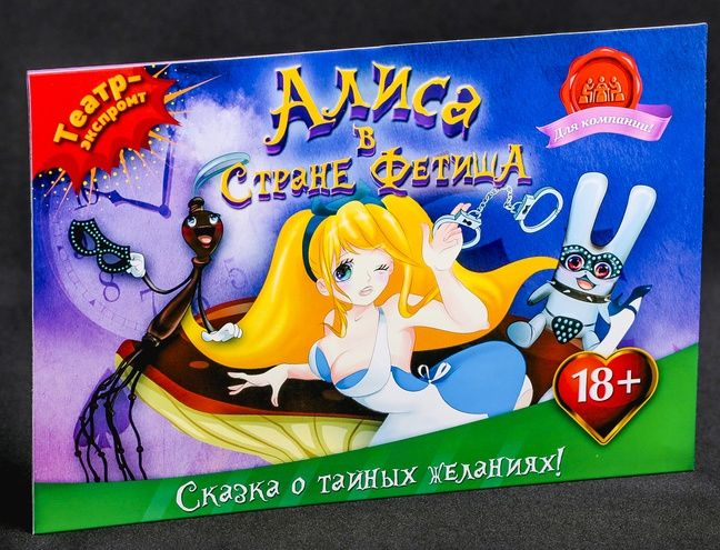 Эротическая игра  Алиса в стране фетиша