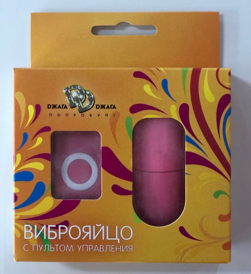 Розовое виброяйцо с пультом управления - 7 см. - фото 259766