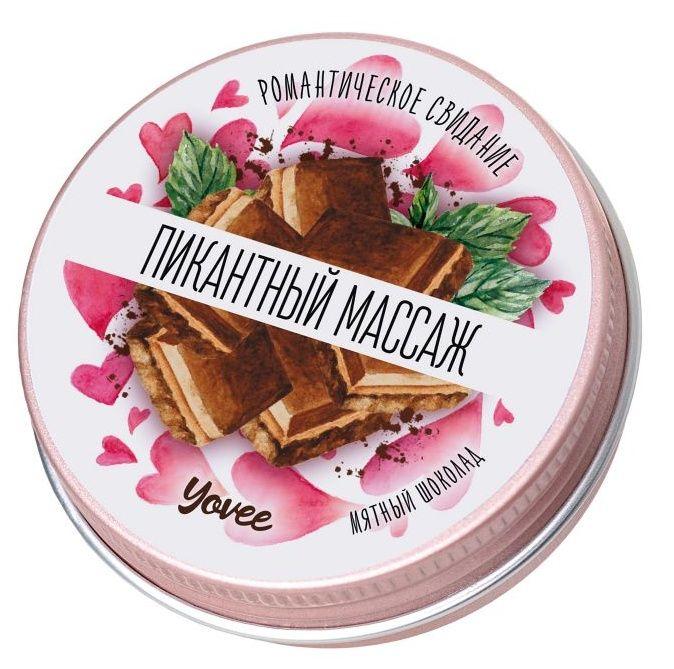 Массажная свеча  Пикантный массаж  с ароматом мятного шоколада - 30 мл.