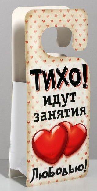 Пакет-открытка  Табличка на дверь  - 12 х 15 см. - фото 376060