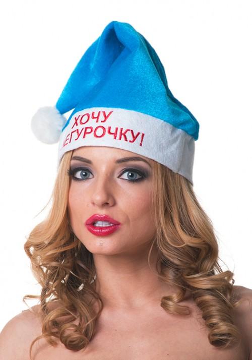 Новогодний колпак с надписью  Хочу Снегурочку  - фото 528553