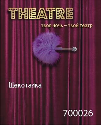 Фиолетовая пуховая щекоталка - фото 139426