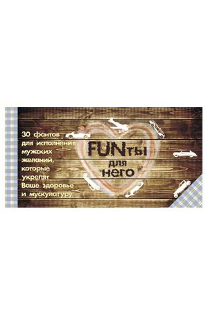 Эротическая игра  FUNты для НЕГО. 30 фантов для исполнения мужских желаний