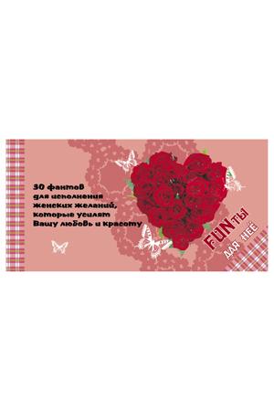 Эротическая игра  FUNты для НЕЁ. 30 фантов для исполнения женских желаний