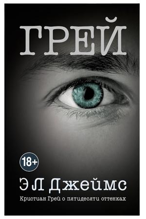 Книга  Кристиан Грей о пятидесяти оттенках  Э. Л. Джеймс