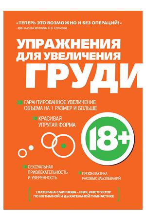 Книга  Упражнения для увеличения груди  Е. Смирнова