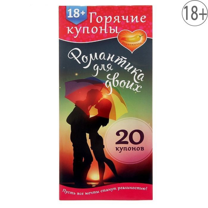 Горячие купоны  Романтика для двоих  - фото 146830