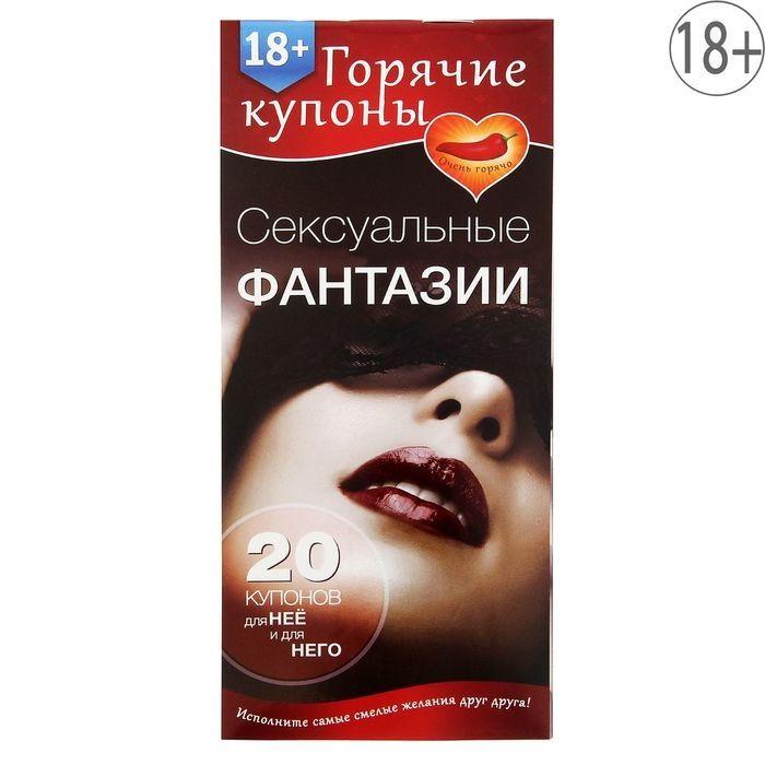Горячие купоны  Сексуальные фантазии  - фото 146835