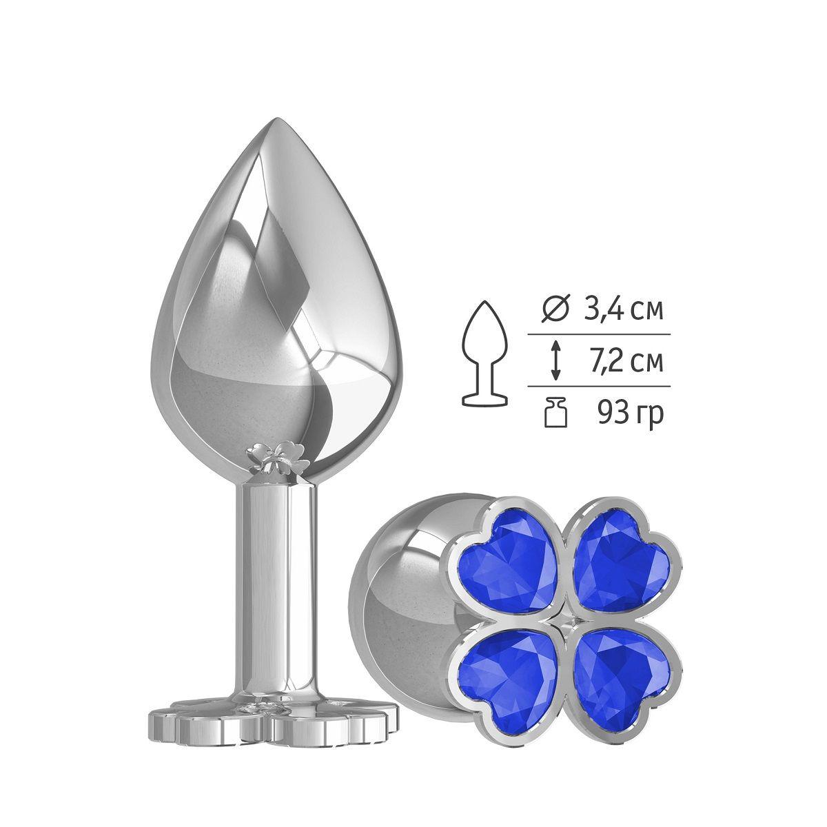 Средняя серебристая анальная втулка с клевером из синих кристаллов - 8,5 см. - фото 339536
