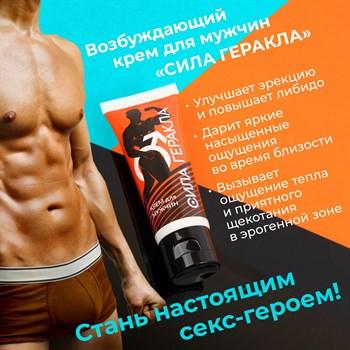 Возбуждающий крем для мужчин  Сила Геракла  - 15 гр.