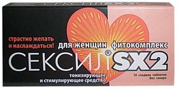 Фитокомплекс для женщин Сексил SX2 - 10 таблеток (0,6 гр.)