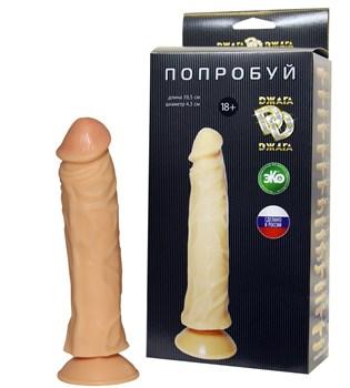Фаллоимитатор-реалистик №9 с присоской - 19,5 см.
