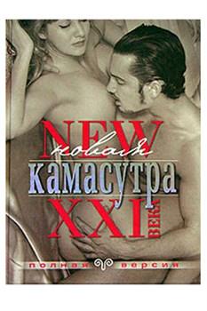 Новая Камасутра: Самая полная версия. Нестерова Д.В.