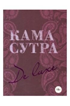 Книга  Камасутра De Luxe  (новое оформление 18+)
