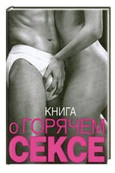Книга  Книга о горячем сексе . Келли С.
