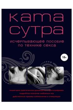 Книга  Камасутра XXI века. Исчерпывающее пособие по технике секса . Куропаткина М.