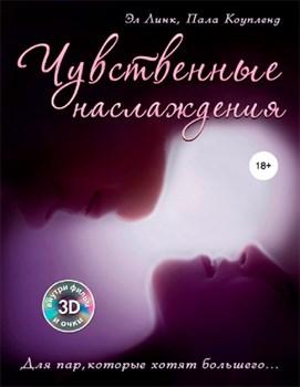 Книга  Чувственные наслаждения . Эл Линк, Пала Коупленд (3D)