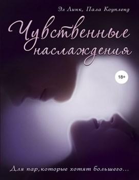Книга  Чувственные наслаждения . Эл Линк, Пала Коупленд