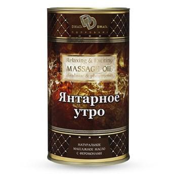 Натуральное массажное масло  Янтарное утро  - 50 мл.