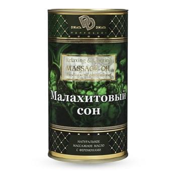 Натуральное массажное масло  Малахитовый сон  - 50 мл.