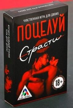 Эротическая игра для двоих  Поцелуй страсти