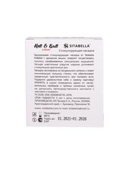 Стимулирующий презерватив-насадка Roll   Ball Cherry