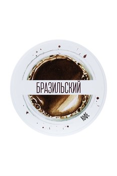 Скраб для тела «Бразильский» с ароматом кофе - 200 гр.