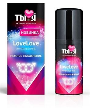 Увлажняющий интимный гель LoveLove - 20 гр.