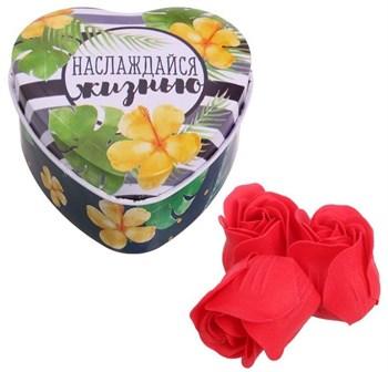 Мыльные розочки в шкатулке-сердце  Наслаждайся жизнью  - 3 шт.