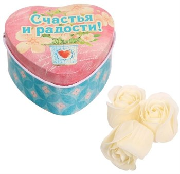 Мыльные розочки в шкатулке-сердце  Счастья и радости!  - 3 шт.