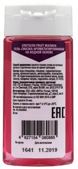 Интимная смазка Fruit Raspberries с ароматом малины - 30 мл.