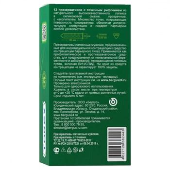 Текстурированные презервативы Torex  С точками  - 12 шт.