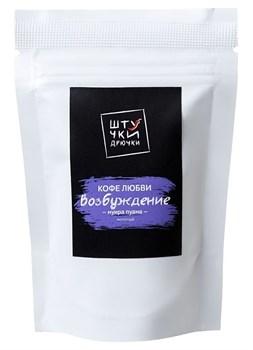 """Молотый кофе любви """"Возбуждение"""" с муирой пуамой, 29 гр"""
