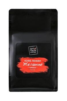 Молотый кофе любви  Желание  с гуараной - 112 гр.