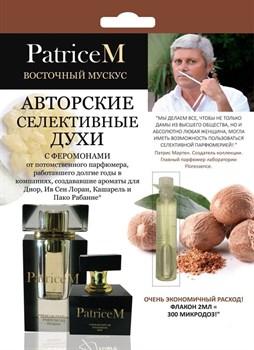 Женские авторские духи PATRICE M  Восточный мускус  - 2 мл.