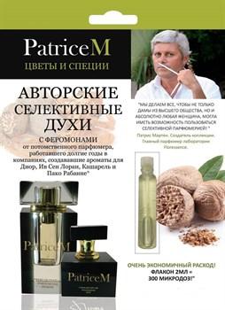 Женские авторские духи PATRICE M  Цветы и специи  - 2 мл.