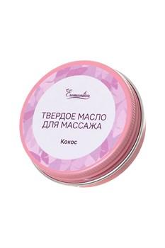 Твердое масло для массажа Eromantica  Кокос  - 20 гр.