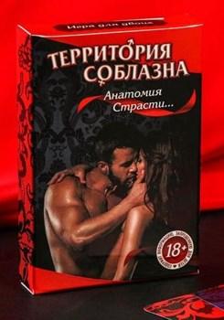 Эротическая игра для двоих  Анатомия страсти