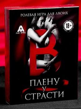 Эротическая игра для двоих  В плену у страсти