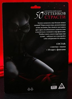Эротическая игра  50 оттенков страсти