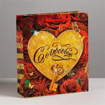 Подарочный пакет  С любовью  - 11 х 14 см.