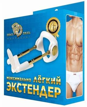 Белый облегченный экстендер для увеличения пениса