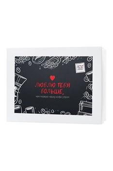 Подарочный бокс «Люблю тебя больше, чем первую чашку кофе утром»