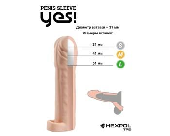 Телесная насадка-удлинитель со вставкой размера L - 16 см.