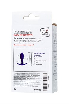 Фиолетовая удлиненная анальная втулка  - 7,2 см.